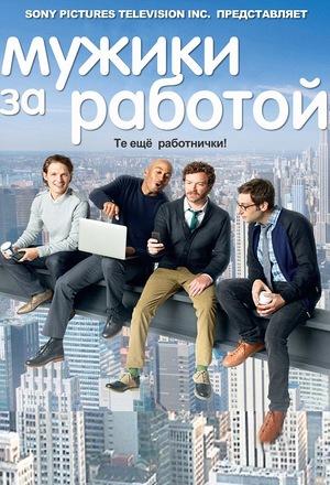 Сериал «Мужчины в деле» (2012 – 2014)