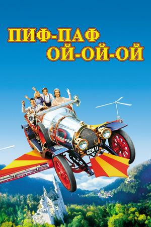 Фильм «Пиф-паф ой-ой-ой» (1968)