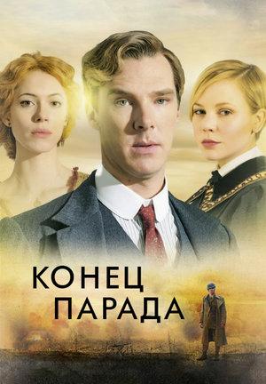 Сериал «Конец парада» (2012)