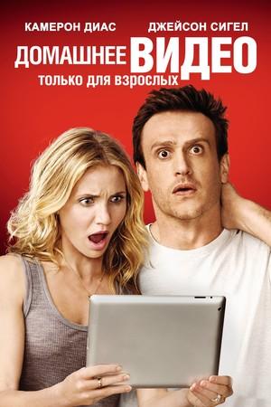 Фильм «Домашнее видео» (2014)