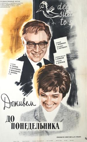 Фільм «Доживемо до понеділка» (1968)