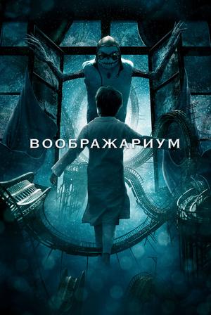 Фильм «Воображариум» (2012)