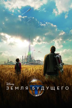 Фильм «Земля будущего» (2015)
