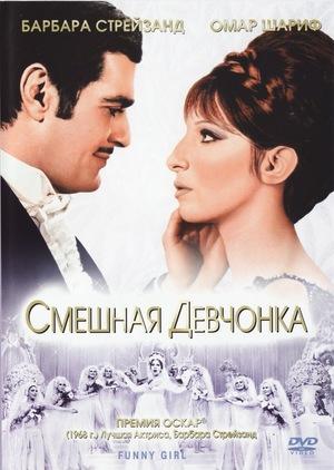 Фильм «Смешная девчонка» (1968)