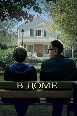 Фильм «В доме» (2012)