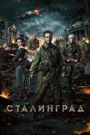 Фильм «Сталинград» (2013)