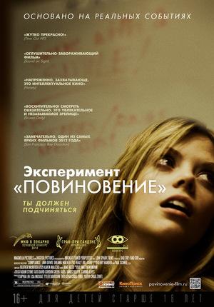 Фильм «Эксперимент «Повиновение»» (2012)