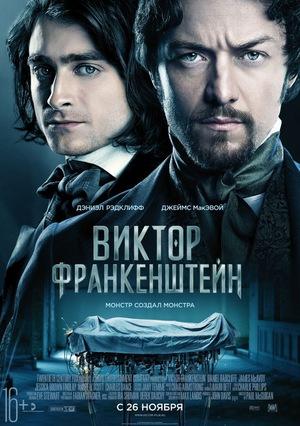 Фильм «Виктор Франкенштейн» (2015)