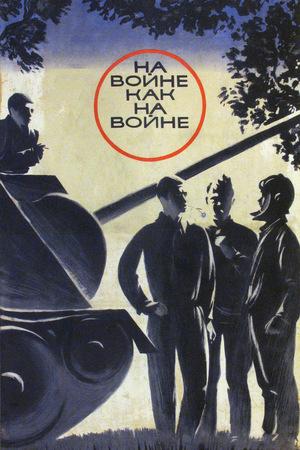 Фільм «На війні як на війні» (1968)