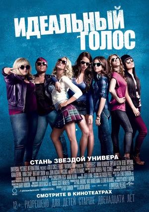 Фильм «Идеальный голос» (2012)