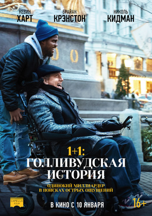 Фильм «1+1: Голливудская история» (2018)