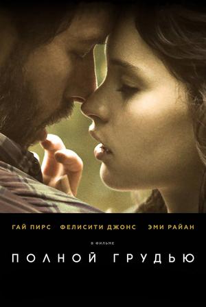 Фильм «Полной грудью» (2013)