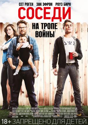 Фильм «Соседи. На тропе войны» (2014)