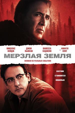Фильм «Мерзлая земля» (2011)