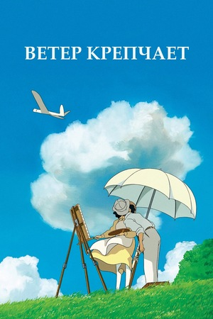 Аниме «Ветер крепчает» (2013)