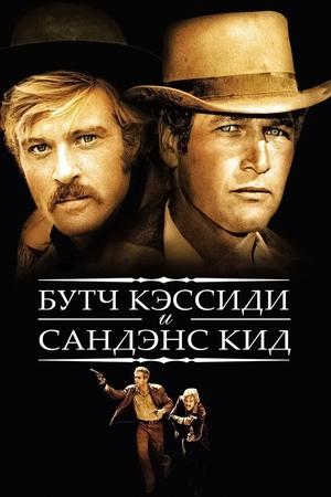 Фильм «Буч Кэссиди и Сандэнс Кид» (1969)