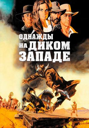Фильм «Однажды на Диком Западе» (1968)