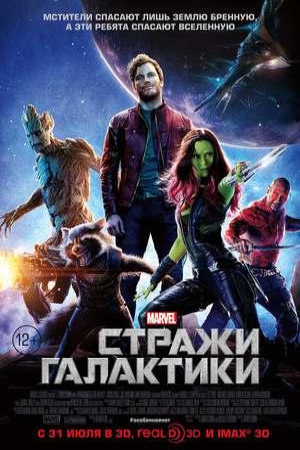Фильм «Стражи Галактики» (2014)