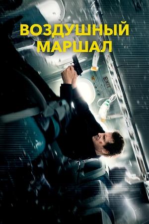 Фильм «Воздушный маршал» (2014)