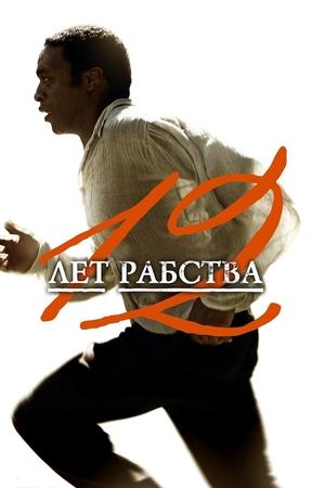Фильм «12 лет рабства» (2013)