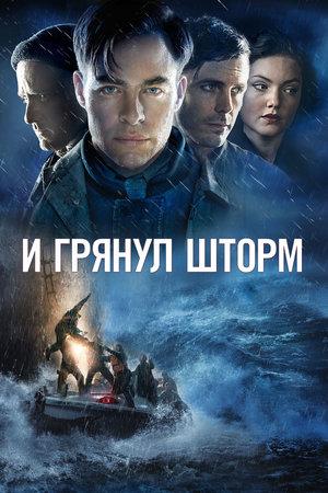 Фильм «И грянул шторм» (2016)