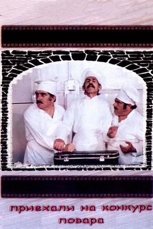 Фильм «Приехали на конкурс повара» (1977)