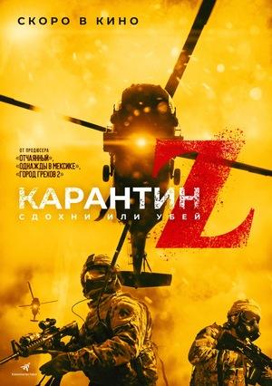 Фильм «Карантин Z» (2018)