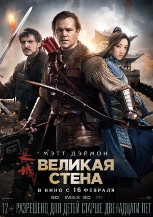Фильм «Великая стена» (2016)