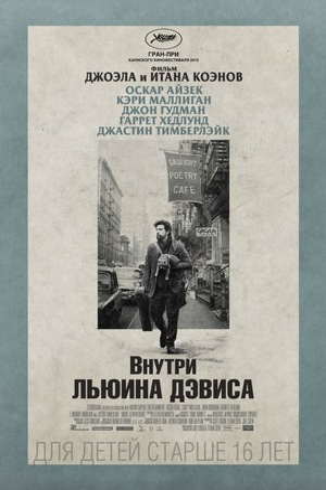 Фильм «Внутри Льюина Дэвиса» (2012)