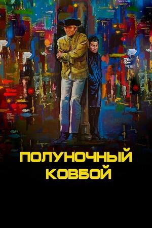 Фильм «Полуночный ковбой» (1969)