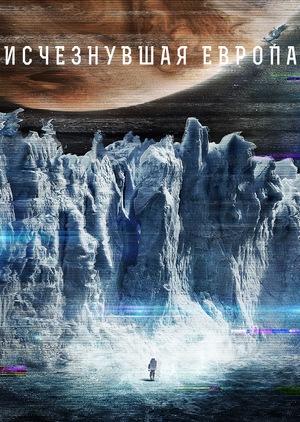Фильм «Исчезнувшая Европа» (2012)
