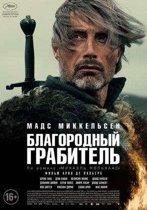 Фильм «Благородный грабитель» (2013)
