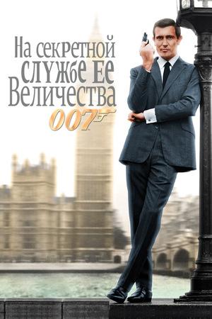 Фильм «На секретной службе ее Величества» (1969)