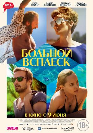 Фильм «Большой всплеск» (2015)