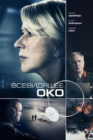 Фильм «Всевидящее око» (2015)