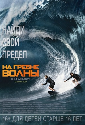 Фильм «На гребне волны» (2015)