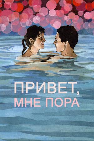 Фильм «Привет, мне пора» (2012)