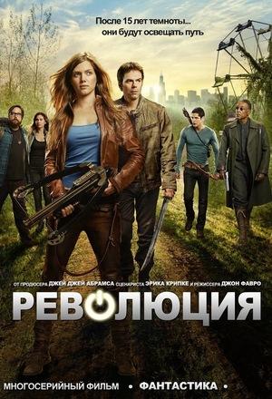 Сериал «Революция» (2012 – 2014)