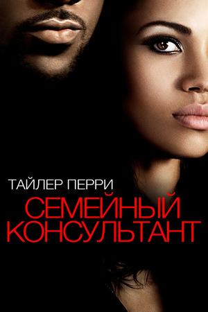 Фильм «Семейный консультант» (2013)