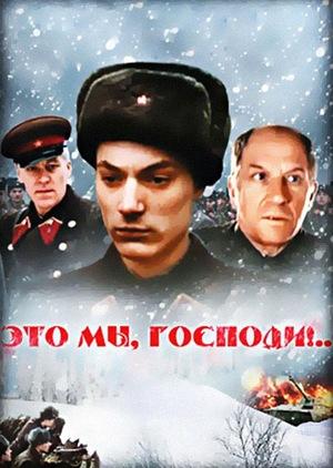 Фильм «Это мы, господи...» (1990)