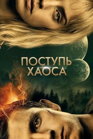 Фильм «Поступь хаоса» (2021)