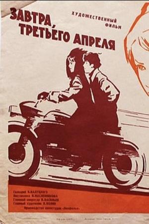 Фильм «Завтра, третьего апреля ...» (1969)
