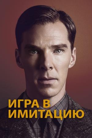Фильм «Игра в имитацию» (2014)