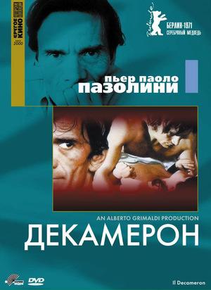 Фильм «Декамерон» (1970)