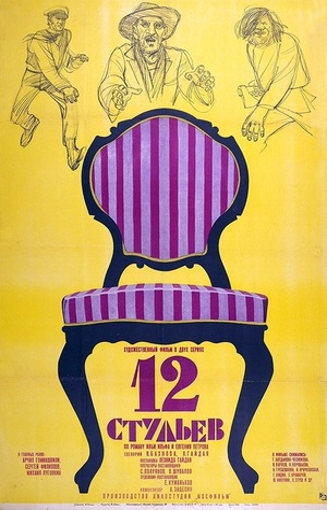 Фильм «12 стульев» (1971)