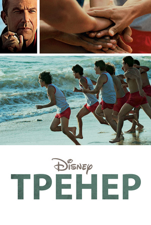 Фильм «Тренер» (2015)