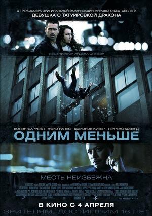 Фильм «Одним меньше» (2012)