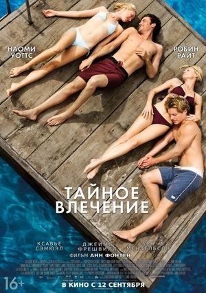 Фильм «Тайное влечение» (2012)