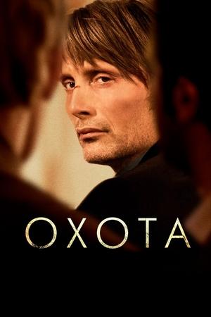 Фильм «Охота» (2012)