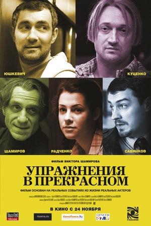 Фильм «Упражнения в прекрасном» (2011)